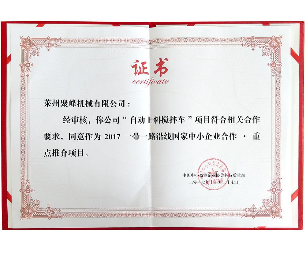 <b>荣誉证书</b>